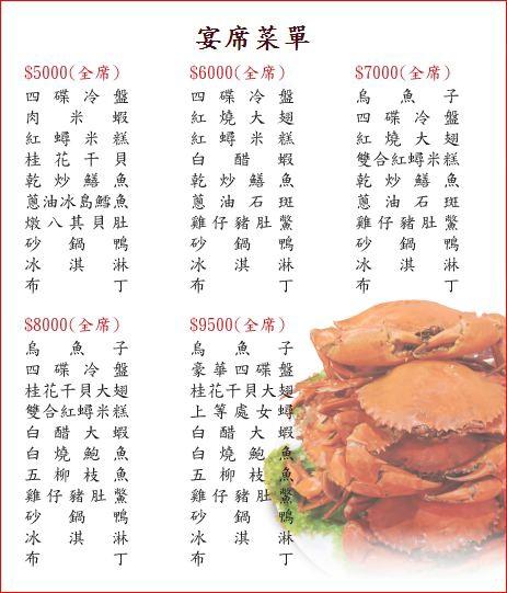 阿美宴席menu