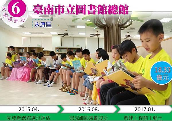 台南圖書館.jpg