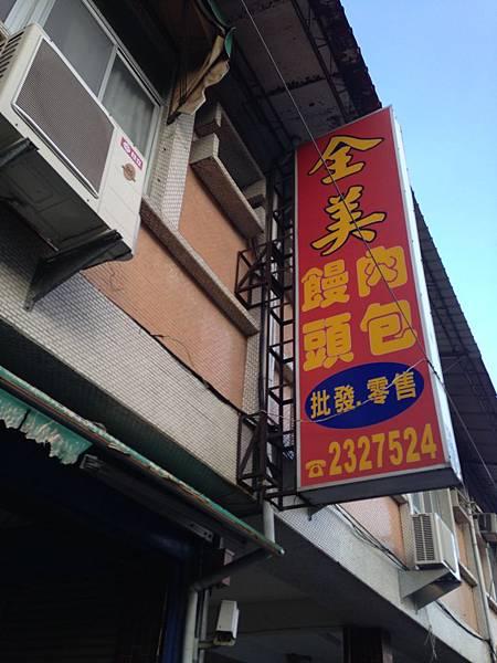 Sep 14 Mon 2015 18:46 台南‧永康區 全美肉包、饅頭