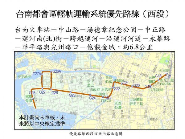 台南輕軌-西段.jpg