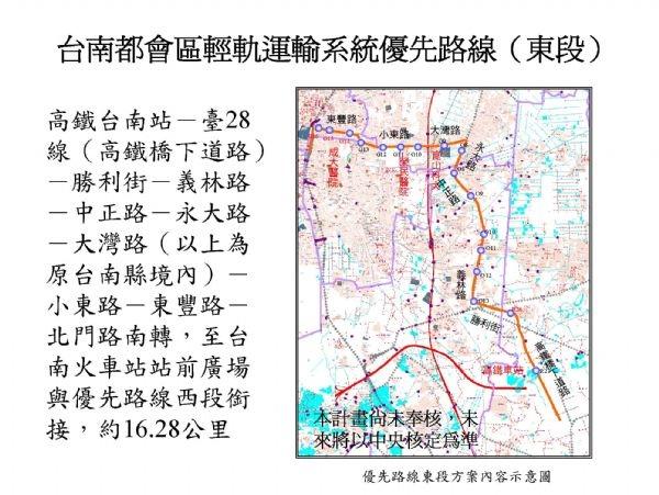 台南輕軌-東段.jpg