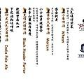 小方舟menu.jpg