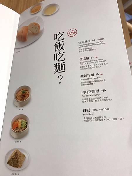 吃飯吃麵.jpg
