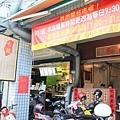 七誠米粿LR-5-IMG_2726.jpg