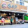 福味珍手作魚丸LR-IMG_1556-2.jpg