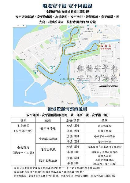 P2-安平漁港航線.jpg