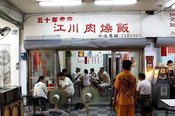 江川肉燥飯1.jpg