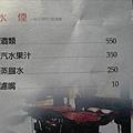 menu 水煙
