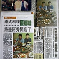 泰灣曼谷的新聞報導