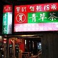 隔壁有間賣號稱喝了年輕18歲的青草茶