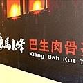 馬來峰 巴生肉骨茶