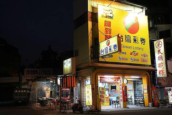 店外觀,樂透店旁街角.JPG