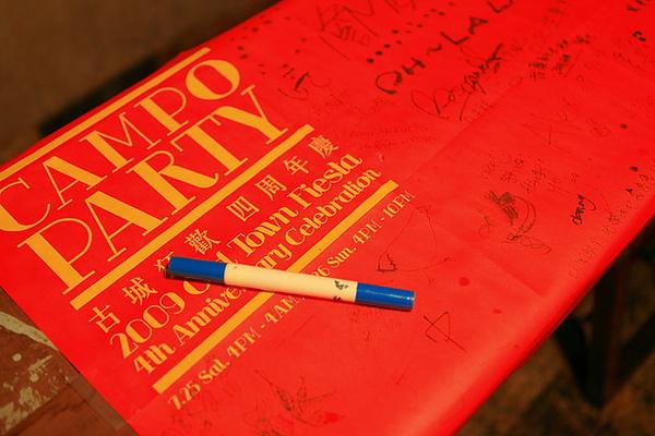 三樓,Campo Party簽名簿