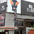 店外觀,位於海安、民權路口7-11樓上