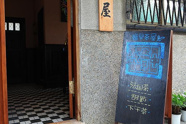 店外觀,小黑板與室內仿黑白大理石地板.JPG