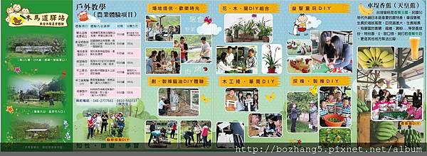 1020411車程休閒農業區第一面-迷戀山城.jpg