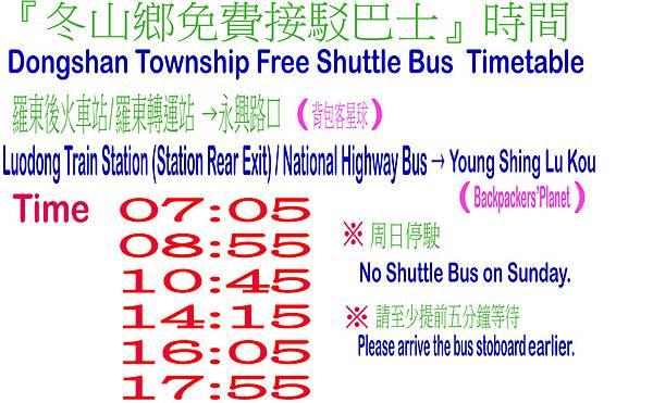 冬山鄉免費機駁巴士時間表