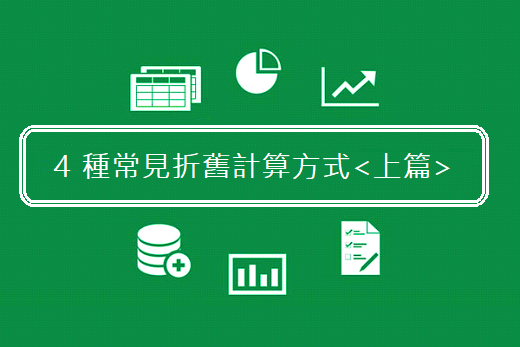 58. Excel-每隔一列快速插入空白儲存格