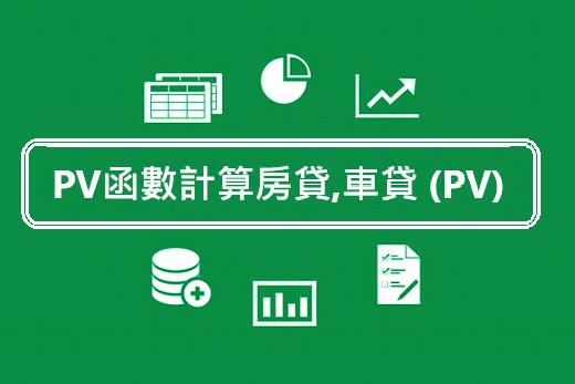 PV函數計算房貸,車貸(PV)