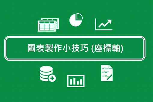 Excel圖表製作小技巧 (座標軸)