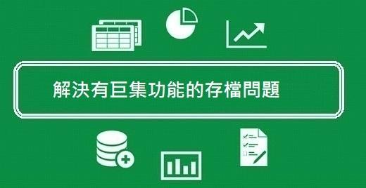 101. Excel教學- 解決有巨集功能的存檔問題