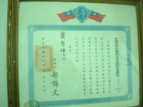 中醫全國聯合會證實為『親屬相繼,中醫之家』