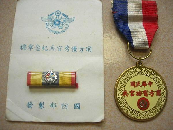 因治癒部隊長及長官的痠痛宿疾而獲選為有功官兵