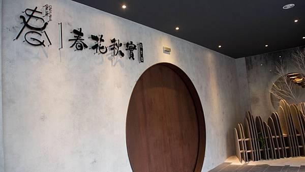 台中海鮮鍋物餐廳推薦春花秋實-23