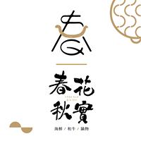 台中海鮮鍋物餐廳推薦春花秋實-185.png