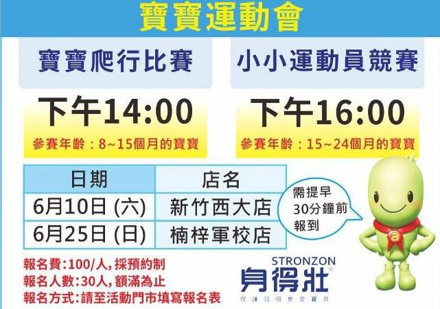 大樹藥局運動會.jpg