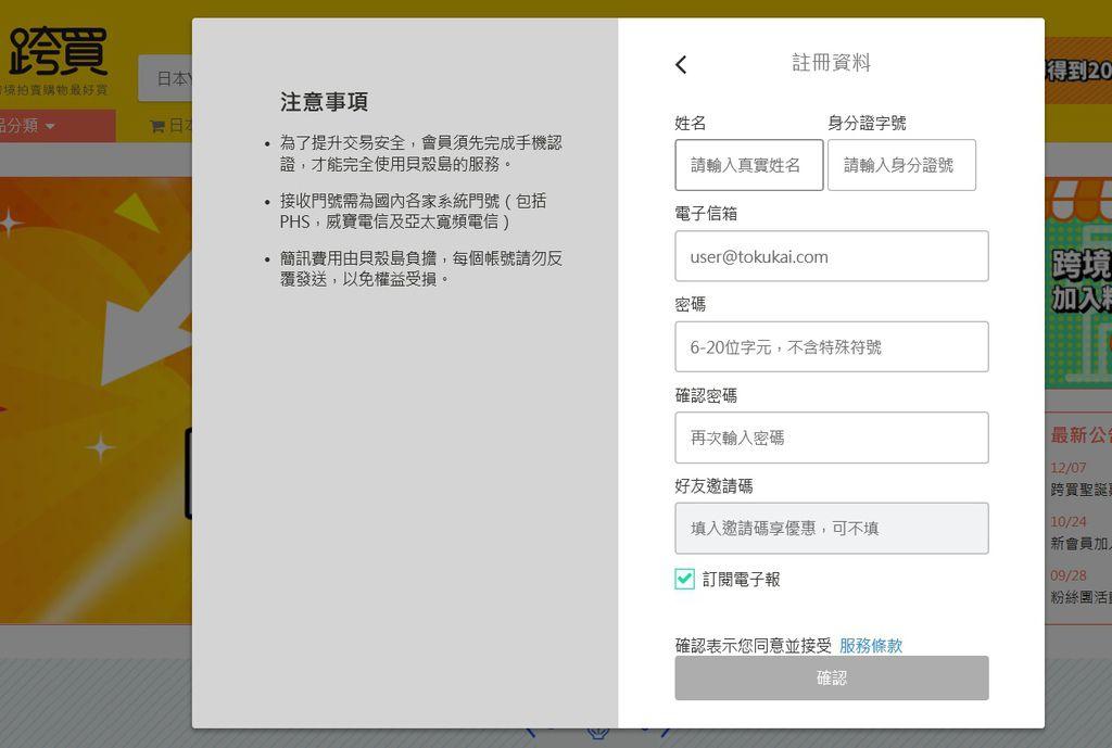 註冊資料1.jpg
