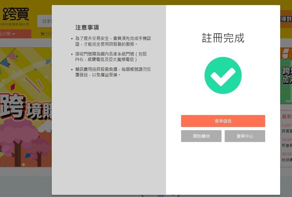 註冊資料2.jpg
