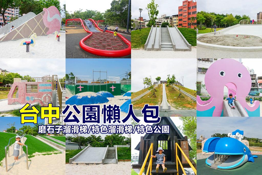 台中公園懶人包_副本.jpg