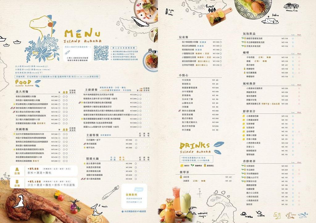 小島3.5度菜單.jpg
