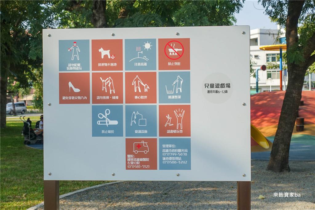 左營兒童公園 (31).jpg