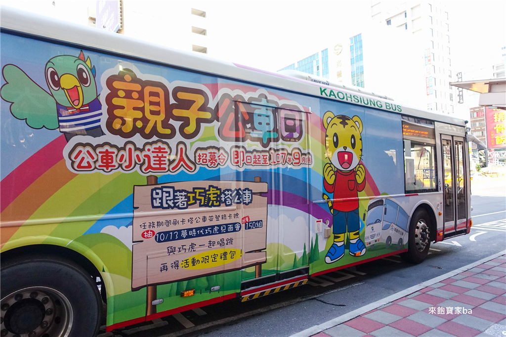 巧虎公車 (18).jpg