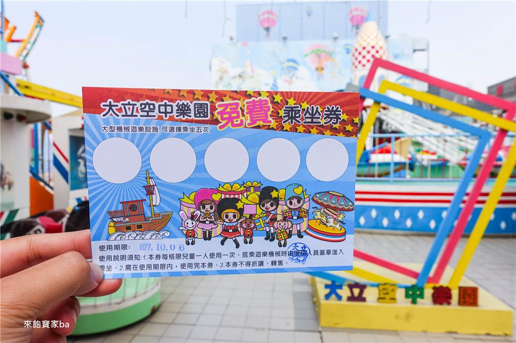 大立空中樂園 (4).jpg
