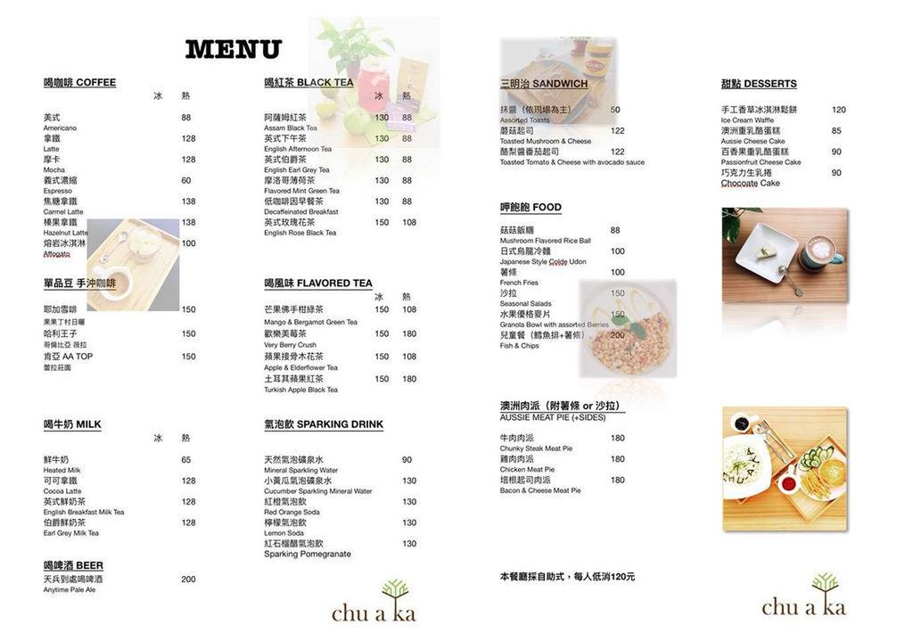 Chu a ka滑步車親子園區菜單.jpg