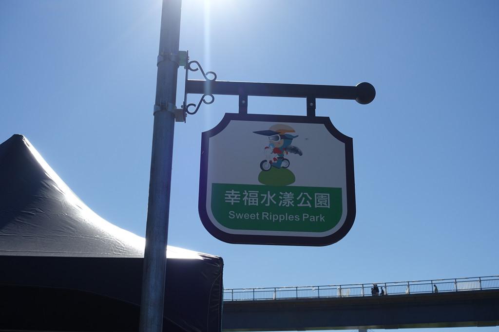 幸福水漾公園.jpg