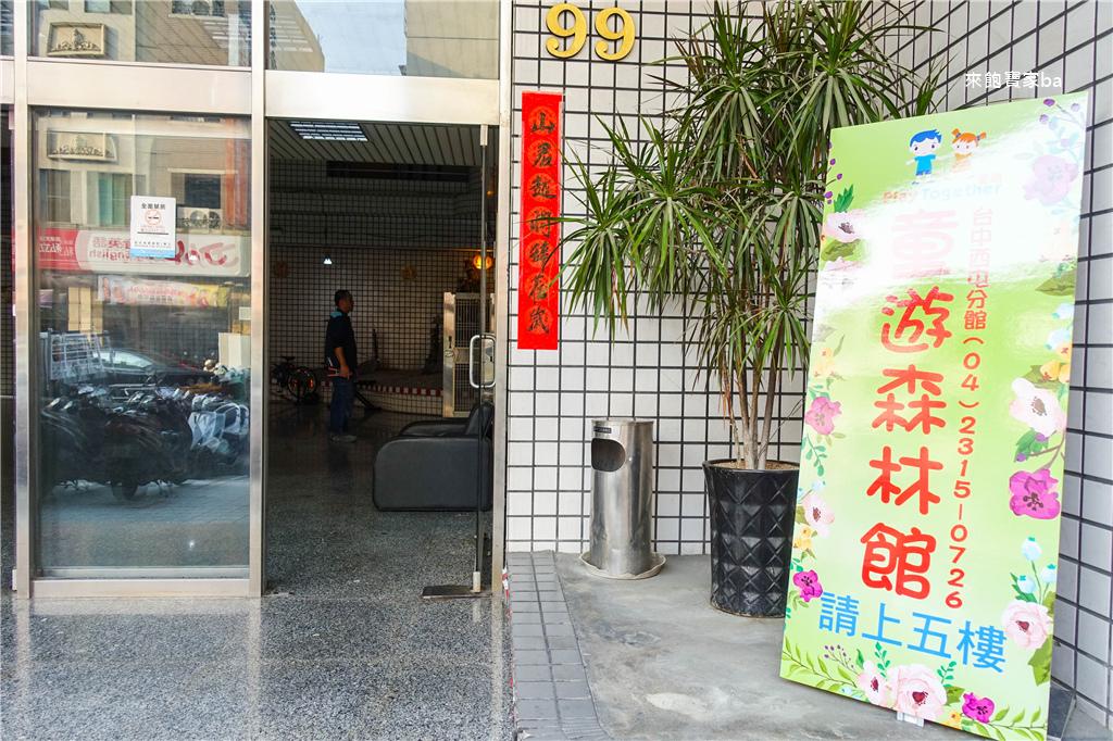 童遊森林館台中西屯館 (55).jpg
