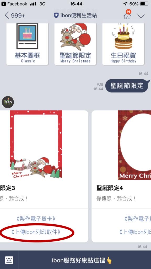 免費聖誕節賀卡.png