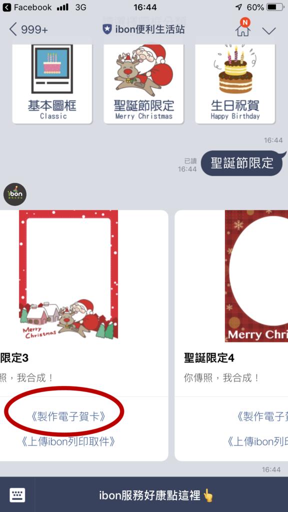 聖誕節賀卡.png