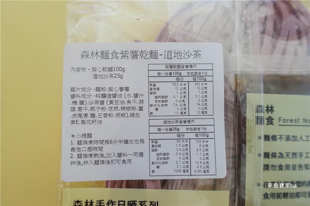 寶寶副食品-無鹽麵條-寶寶麵條 (13).jpg