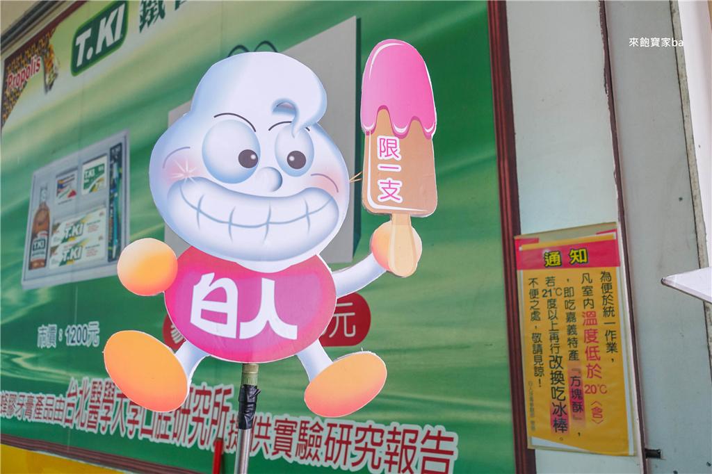 嘉義觀光工廠-白人牙膏 (24).jpg