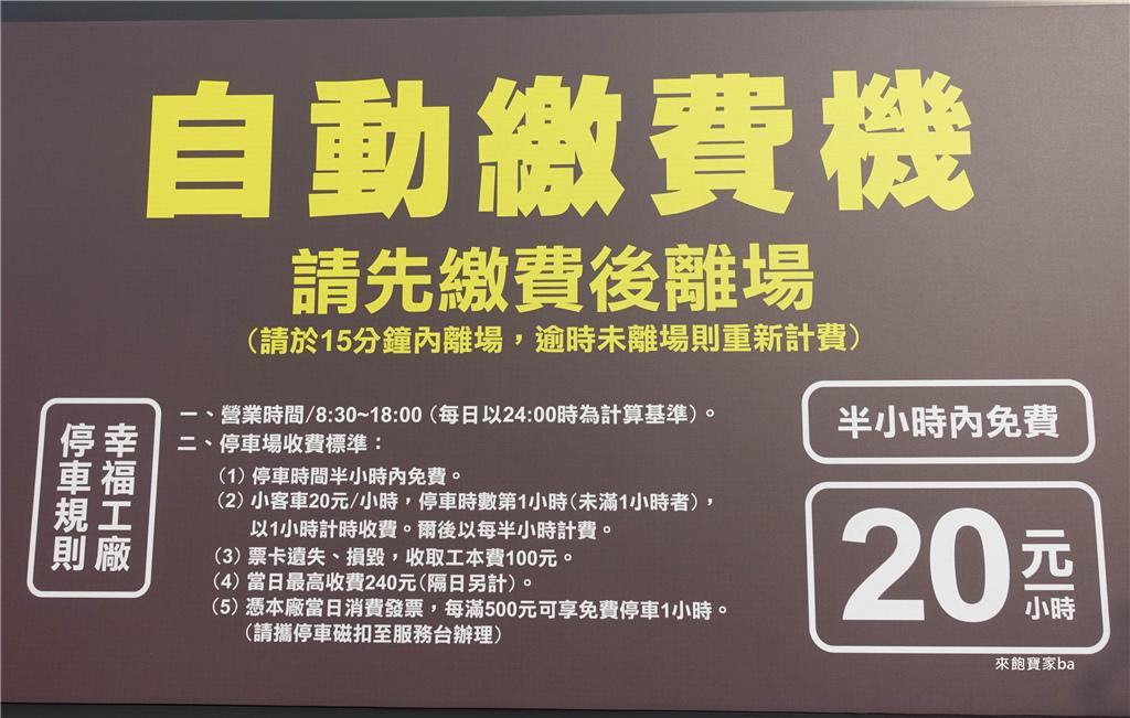 台南親子景點奇美觀光工廠 (52).jpg