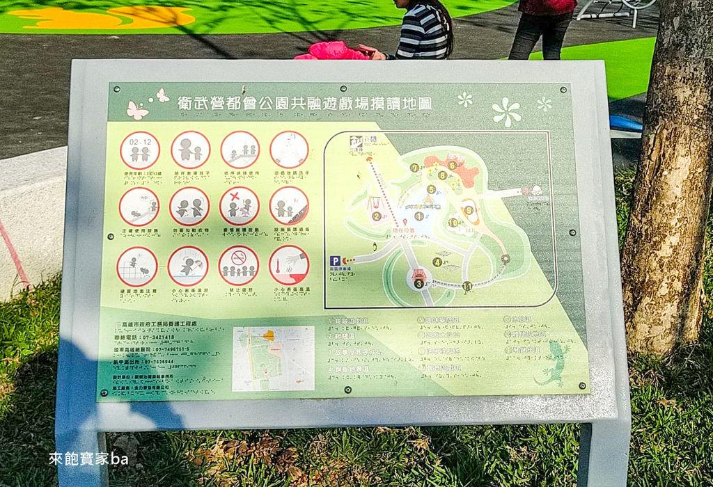 高雄特色公園-衛武營兒童公園 (10).jpg