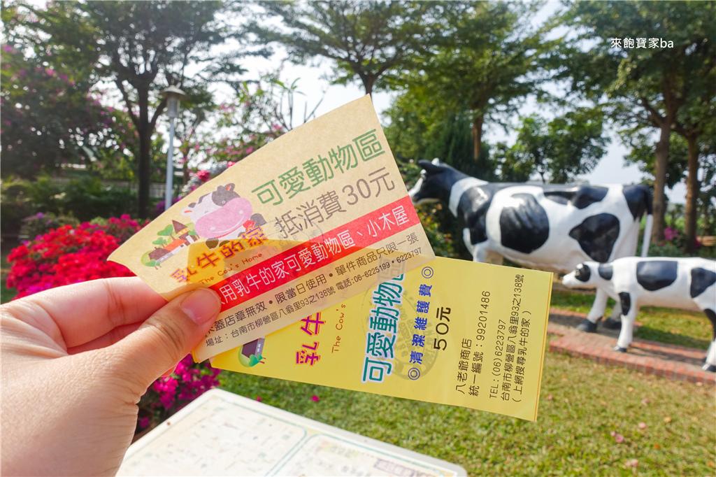 台南柳營親子景點乳牛的家 (3).jpg