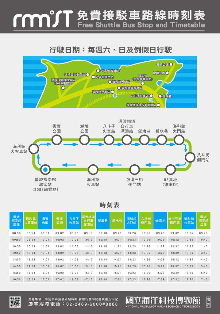 海科館遊園車站牌-接駁車時刻表.jpg