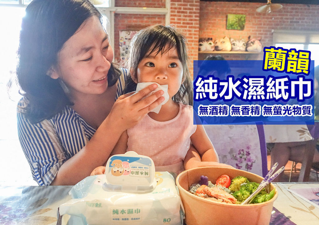 濕紙巾推薦-蘭韻濕紙巾-純水濕紙巾 (2).jpg