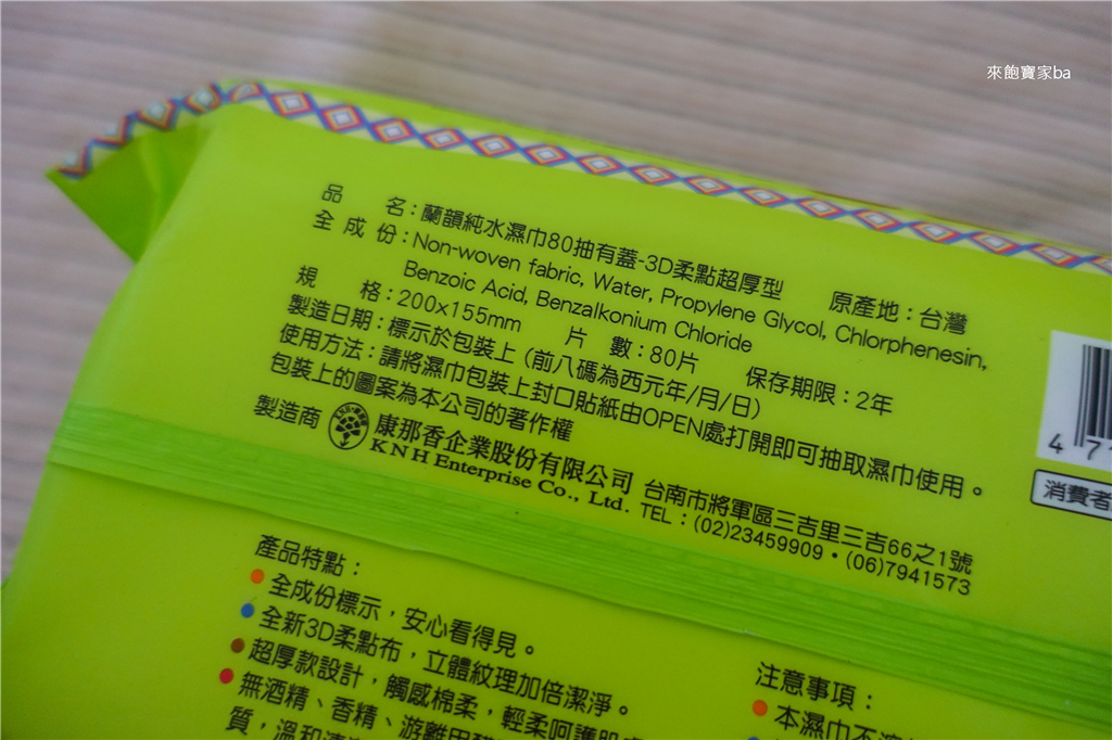 濕紙巾推薦-蘭韻濕紙巾-純水濕紙巾 (18).jpg